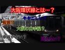 【複雑?】大阪環状線はややこしすぎる!?環状線特有の要素を解説してみた。
