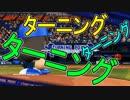【ゆっくり実況】最弱投手でマイライフpart86【パワプロ2017】