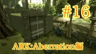 【ARK Aberration】中層探索へ向けて前線