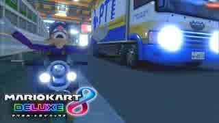【マリオカート8DX】 vs #56 ワルイージス