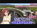 【A列車で行こう9v5】ねこてつ!!隈猫支社第3話『快速線開業→準急祭りふたたび』