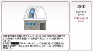 【ゆっくり】球体【タグでSCP紹介】