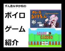 ずん造&ゆか松のボイロゲーム紹介#1『のびーるあかりちゃん』『AKANE CANNON』