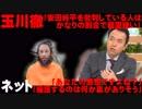 玉川徹「安田純平を批判している人はかなりの割合で韓国嫌い」 ネット「あなたの感想ですよね?」「擁護するのは何か裏がありそう」