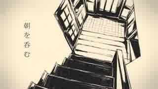 [ニコカラ]-朝を呑む- バルーン offvocal key+3