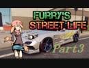【NFSPB】ケモナーのストリート生活Part3【ゆっくり実況】