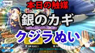 【FGOガチャ動画】1500万DLPUガチャリベン