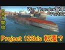 【War Thunder海軍・OBT】こっちの海戦の時間だ Part82【ゆっくり実況・ソ連海軍】