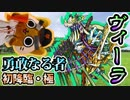【モンスト実況】勇敢なる者 新轟絶 ヴィーラ 初降臨!【極・初日】
