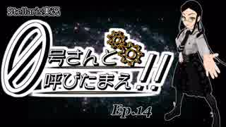 【Stellaris】ゼロ号さんと呼びたまえ!! Episode 14 【ゆっくり・その他実況】