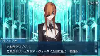 【実況】今更ながらFate/Grand Orderを初プレイする!414