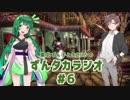 ずんタカラジオ #6【東北ずん子・タカハシ】