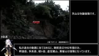 【RTA】ポケモンGO 天山 01:43:47【九州百名山】