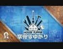 【House Flipper】家売るゆかり【VOICEROID実況】