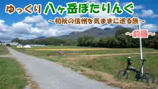 【ゆっくり】八ヶ岳ぽたりんぐ