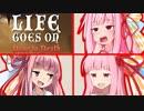 茜ちゃんが犠牲にならないと進めないゲーム #2【Life Goes On】