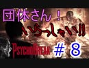 【サイコブレイク 初見実況】死が渦巻く狂気の世界からの脱出! Part 8