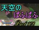 【ネタバレ有り】 ドラクエ11を悠々自適に実況プレイ Part 108