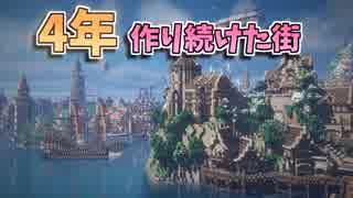 【Minecraft】4年作り続けた街を紹介する