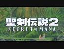 【ゲーム音楽アレンジ】聖剣伝説2より天使の怖れ