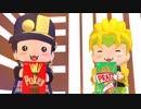 【ジョジョMMD】ジョジョキャラ達でポッキーダンス