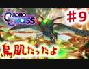 クロノがクロスする物語 #9 回復って大事です【クロノ・クロス ~Chrono Cross~】