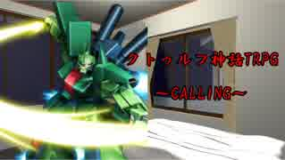【クトゥルフ神話TRPG】CALLING part14【