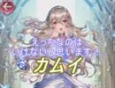 【FEヒーローズ】浮雲、朝霧 - 夢想の王女 カムイ特集