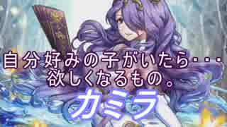 【FEヒーローズ】浮雲、朝霧 - 夢幻の花 カミラ特集