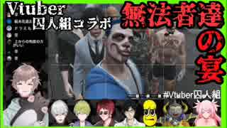【Vtuber囚人組】無法者達の馬鹿騒ぎ【複