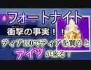 """【フォートナイトバトルロイヤル】衝撃の事実!!""""ティア100でティアを買うとア..."""