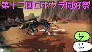 【Robocraft ゆっくり実況】第十二回ロボ