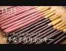 ガチな手作りポッキー[Pocky] ルビーチョコとヴァローナ【お菓子作り】ASMR