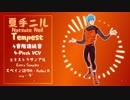 【2年の記念日 + VB】すろぉもぉしょん【夏手ニルTempest】