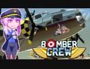 【BomberCrew】ゆかりさんのフライングフォートレス#3