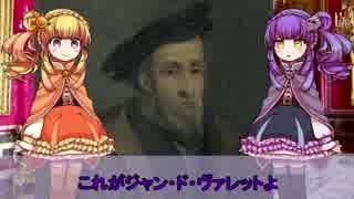 【ゆっくり解説】世界の奇人・変人・偉人紹介【ジャン・ド・ヴァレット】