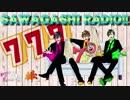 【実況七周年記念】Team.うまい棒「サワガシラジオ」vol.6
