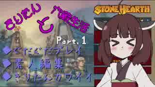 【StoneHearth】きりたんと穴蔵生活 Part,1【VoiceRoid実況】