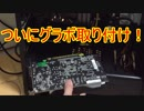 【自作PC】15万円以下で最新ゲームもしっかり動くPCを組む!!part8