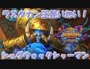 【ハースストーン】ラスタカン王が使いたい!シャダウォックシャーマン!