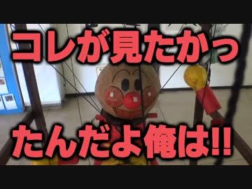 【旅動画】ぼくらは新世界で旅をする Part:5【四国バーガー編】
