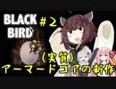 【BLACK BIRD】そいつは「黒い鳥」って呼ばれたらしいわ #2【VOICEROID実況プレイ】