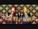 【MMDヒロアカ】怪異物ノ怪音楽箱【切島・上鳴】(再投稿)