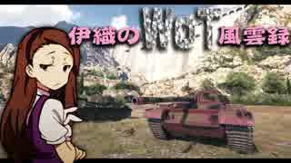 【WoT】伊織のWoT風雲録 第56話【T-54①】
