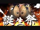 【音ゲイ♂合体】本格的マシンガン【ロナウ自慰ニョ誕生祭】