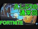 【日刊】初心者だと思ってる人のフォートナイト実況プレイPart139【Switch版Fortni...