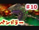 クロノがクロスする物語 #10 長めな動画【クロノ・クロス ~Chrono Cross~】