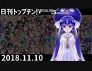 日刊トップテン!VOCALOID&something【日刊ぼかさん2018.11.10】