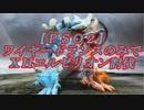 【PSO2】ワイヤードランスのみでXHエルゼリオン討伐