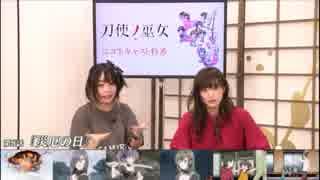 刀使ノ巫女 キャスト特番 2018年11月10日